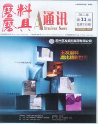 《磨料磨具通讯》2012年第11期