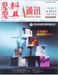 《磨料磨具通讯》2012年第12期