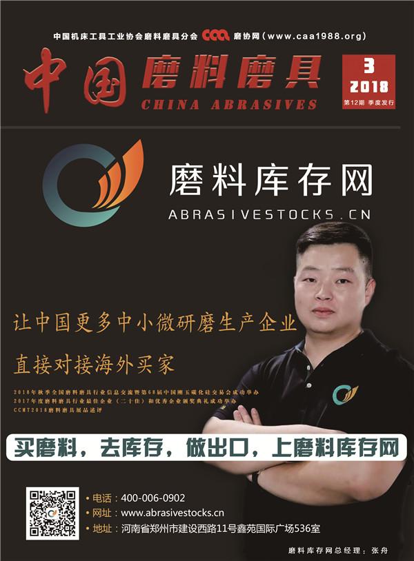 【行业期刊】中国磨料磨具2018第3期
