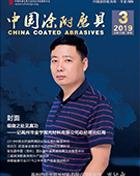 【行业期刊】中国涂附磨具2019第3期