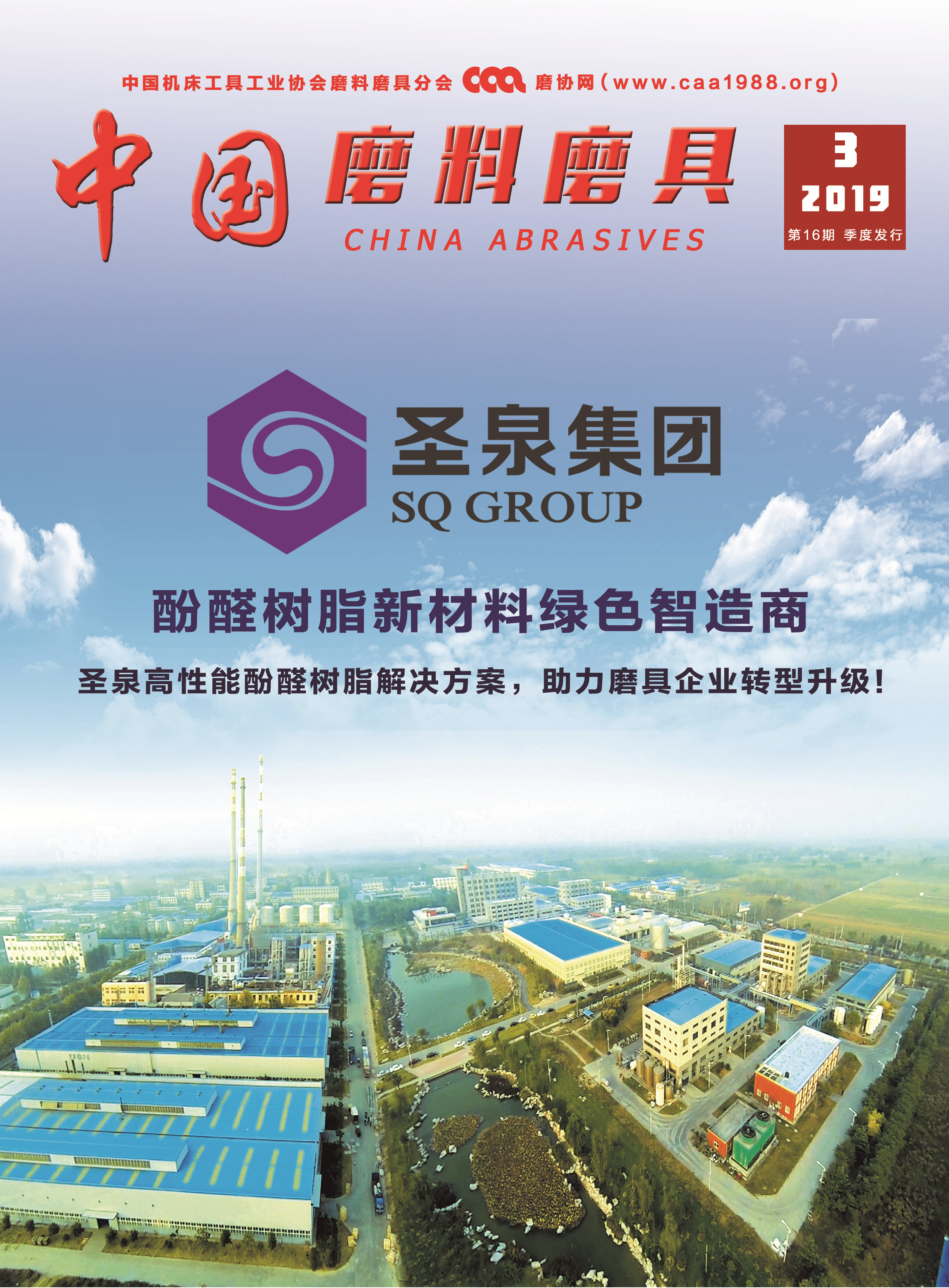 【行业期刊】中国磨料磨具2019第3期