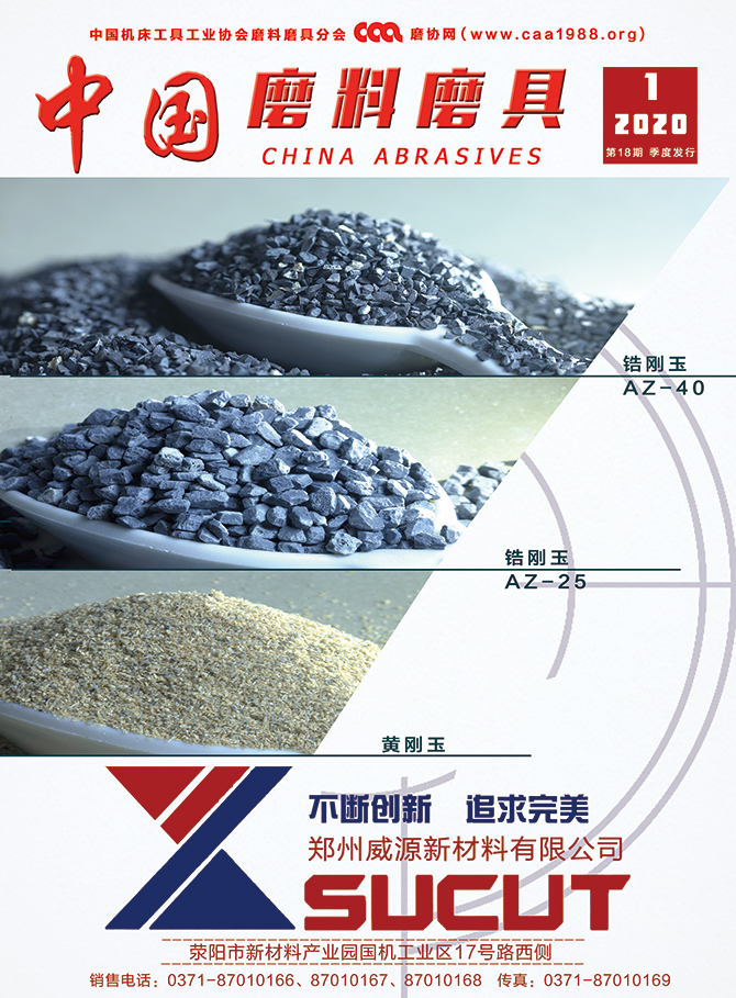 《中国磨料磨具》2020年第一期