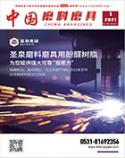 《中国磨料磨具》2021年第一期