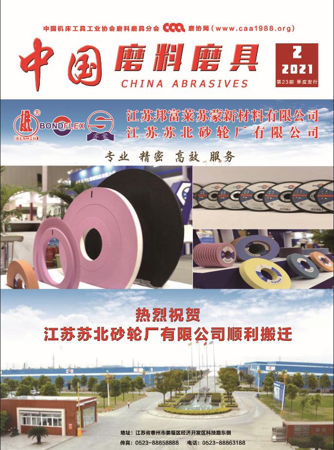 《中国磨料磨具》2021年第二期