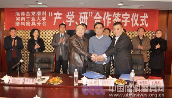 """淄博金龙磨料、河南工业大学、中国机床工具工业协会磨料磨具分会签署""""产、学、研""""合作协议"""