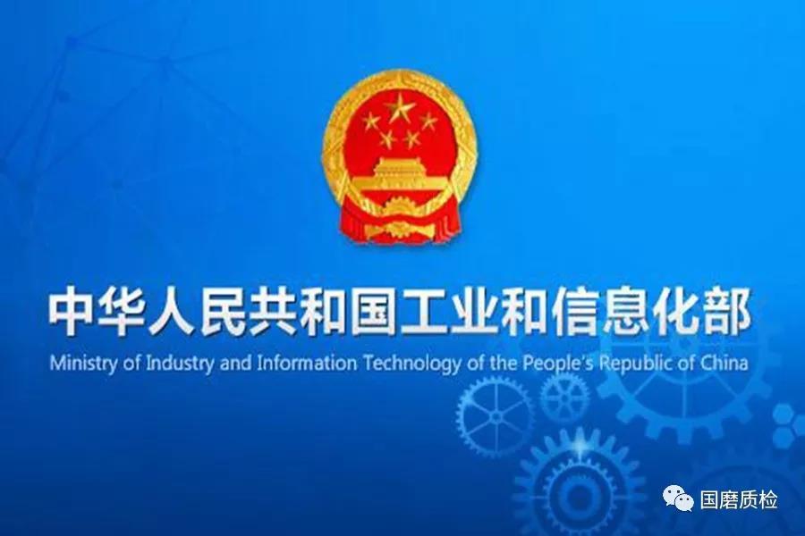 工信部批准发布12项磨料磨具专业领域行业标准