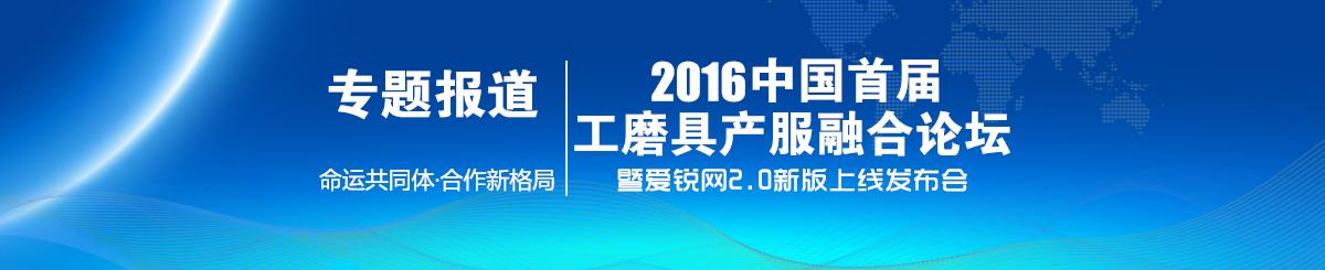 2016中国首届工磨具产服融合论坛专题