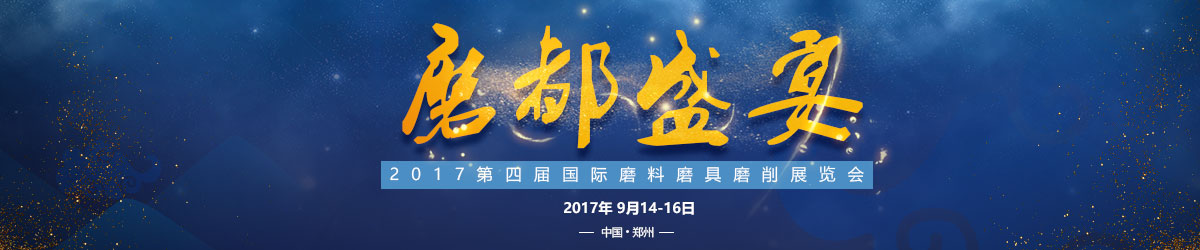 第四届中国郑州国际磨料磨具磨削展览会